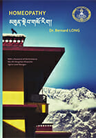 First homeopathic e-book in Tibetan language
