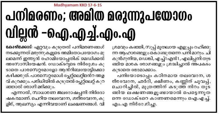 Press release by IHMA Kerala